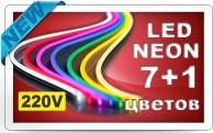 Фото Светодиодный неон 220 В для рекламы и художественного оформления