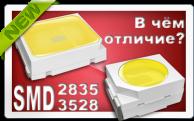 SMD 3528 и SMD 2835 - В чем разница?