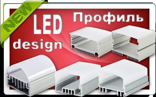 Новые дизайнерские широкие LED профили