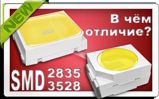 Фото SMD 3528 и SMD 2835 - В чем разница?