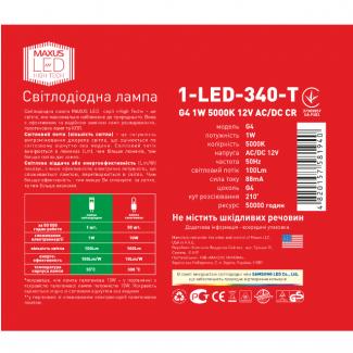Фото3 LED лампа 1-LED-3..-T G4-1W Maxus