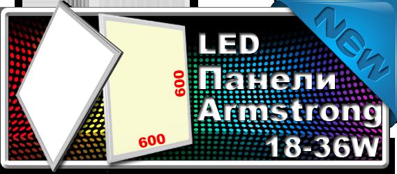Фото Светодиодные панели-светильники Armstrong