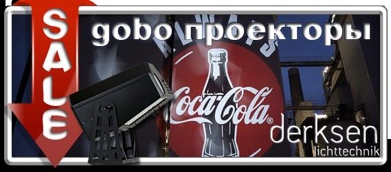 Фото -60% Распродажа - Графические гобо проекторы DERKSEN для наружной рекламы